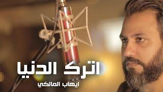 اترك الدنيا | حسين فيصل | محرم 1441