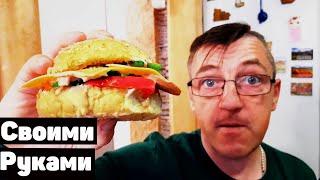 Сегодня замутим Гамбургер или бургер или бутер  Своими  Руками КРЧ Домашний кулинарный DIY с закосом под McDonald's  За окном дождь, денег нет, а бургер хочется, Чё делать? Смотри  Макс научит и покажет!   Домашний DIY Фастфуд
