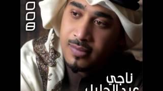 تحميل و مشاهدة Naji Abdul Jaleel ... Ahibak Ktheir   ناجي عبد الجليل ... احبك كتير MP3
