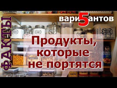 ТОП 5 продуктов, которые можно хранить очень долго