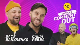 Comment Out #6 / Баста х Саша Ревва