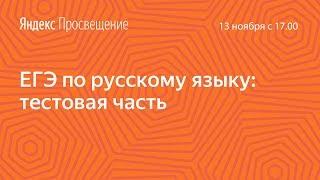 Подготовка к ЕГЭ по русскому языку. Тестовая часть. Занятие 1