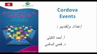 دورة ALECSO M-Developer في برمجة تطبيقات الهواتف الذكية باستخدام الكوردوفا- Cordova Events.