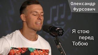Я стою перед Тобою - Олександр Фурсович