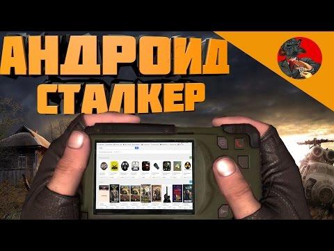 ТРЕШ АНДРОИД - СТАЛКЕР НА ТЕЛЕФОНЕ (видео)