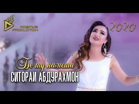 Ситораи Абдурахмон - Бе ту (Клипхои Точики 2019)