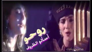 تحميل اغاني ليلى غفران || روحو أسألو الظروف || 1993|| Laila Ghofran || Esalou_Al_Zourouf MP3