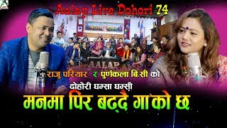 Raju pariyar VS Purnakala Bc | Aalap Live Dohori मनमा पिर बढ्दै गाको छ  Music Pawan Oli