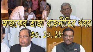 আজকের তাজা রাজনীতির খবর (30 October 2018) Bangla News Today