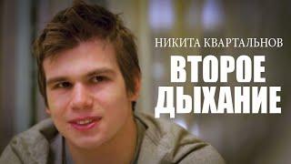 Второе дыхание. Никита Квартальнов.