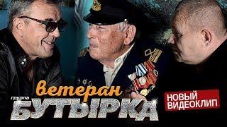ПРЕМЬЕРА! группа БУТЫРКА - Ветеран [Official video]