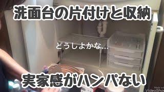 【片付け】洗面台の収納と困った時のニトリ