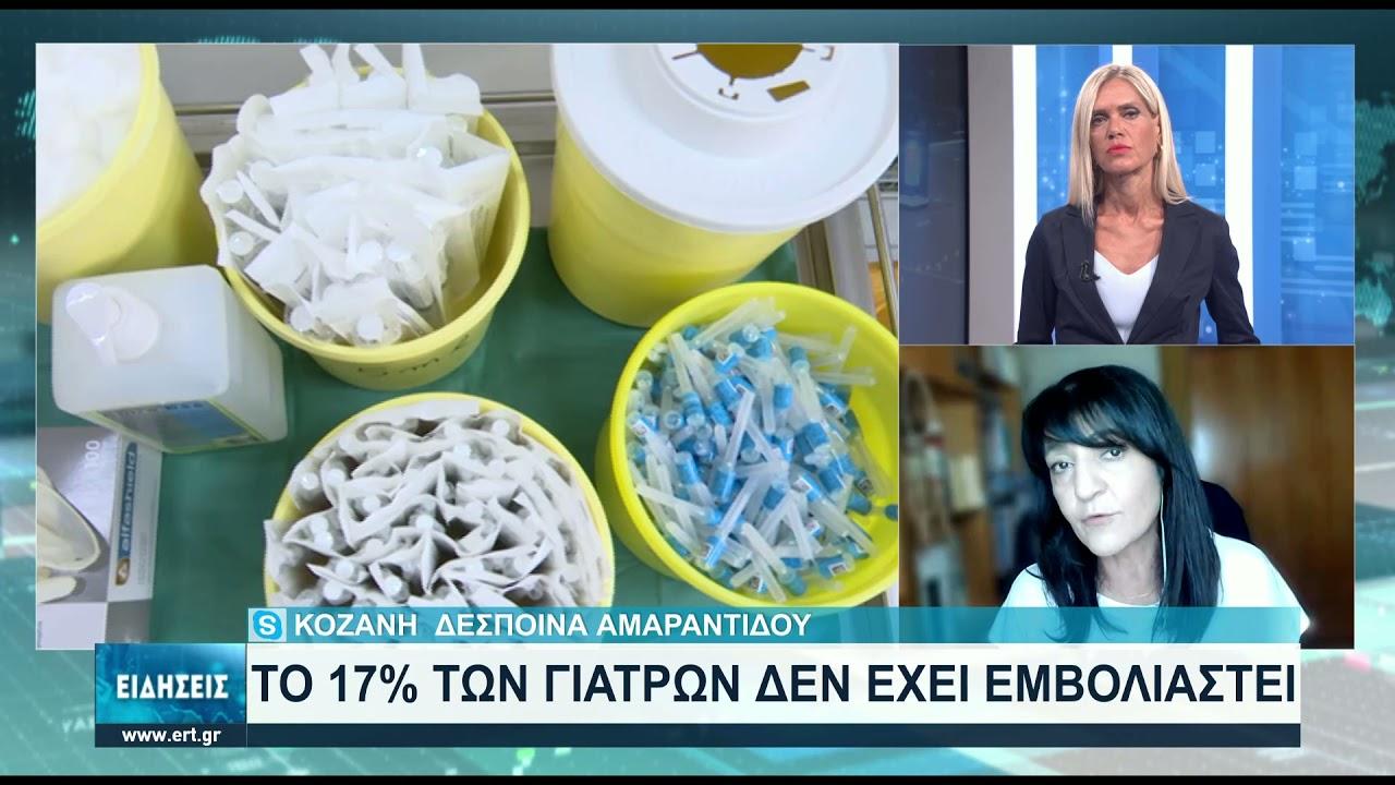 Το 17% των γιατρών δεν έχει εμβολιαστεί στην Κοζάνη   17/08/2021   ΕΡΤ