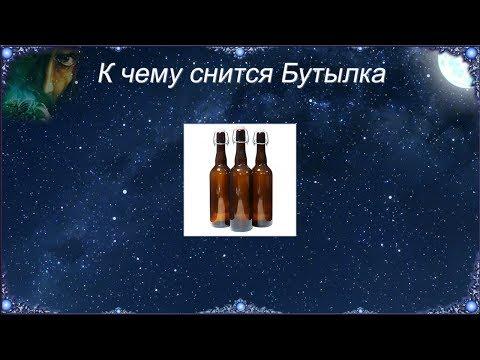 К чему снится Бутылка (Сонник)
