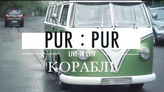 Pur:Pur – Корабль (live in Lviv)