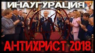 +18 ШОК 🔞 Демоническая Инаугурация В.В.Путина без розовых очков. Обреченные! Пришествие Антихриста!