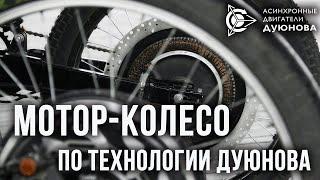"""⚡Суть проекта """"двигатели Дуюнова"""" за 9 минут"""