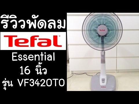 รีวิว - พัดลม Tefal Essential รุ่น VF3420T0 ขนาด 16 นิ้ว