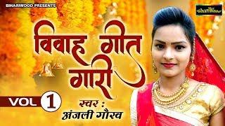 Vivah Geet Gari Vol 01 Nonstop Song 2020 Bhojpuri Geet