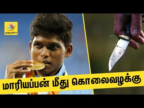 Rio Medallist Mariappan accused for murdering youth