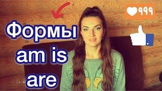 Формы be am is are. Часть 2.Уроки английского языка для начинающих с нуля.