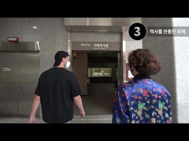 창립 70주년 대국민 영상공모전 장려상(5) '화폐박물관 사용지침서(알레한드로, 김준)'