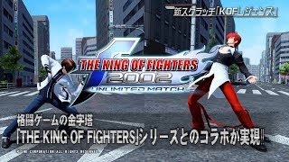 『THE KING OF FIGHTERS』×『PSO2』コラボ紹介ムービー