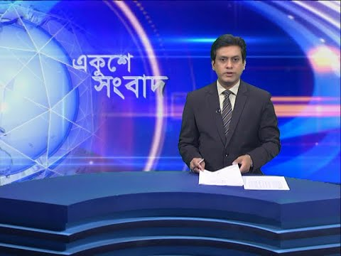09 PM News || রাত ০৯টার একুশে সংবাদ || 29 July 2021 | ETV News