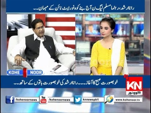 03 August 2018 Kohenoor@9 | Kohenoor News Pakistan