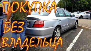Покупка авто в Латвии без владельца.