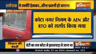 Rajasthan: सीट बेल्ट से बेटी की लाश बांधकर ले गया पिता, कोटा नगर निगम के AEN और RTO सस्पेंड - ASTHAN