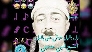 تحميل اغاني الشيخ امين حسنين /ليل يا ليل حوش عني ياليل /علي الحساني MP3