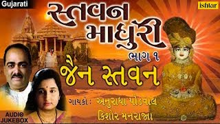 Stavan Madhuri - Vol.1   Jain Stavan   Anuradha Paudwal, Kishore Manraj   Best Jain Devotional Songs