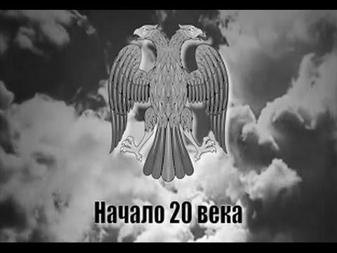 Начало XX века