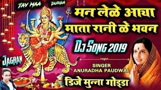 Man Leke Aaya Mata Rani Ke Bhawan Main|मन लेके आया माता रानी के भवन में|Anuradha Paudwal|Bhakti