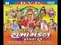 Dholara Ramamandal | Superhit Gujarati Ramamandal | Gujarati Natak Part 1