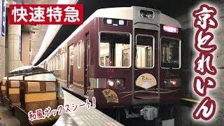 【阪急】往年の特急車両6300系☆京とれいんに乗ろう!(前編)