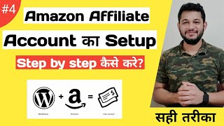 How to create Amazon Affiliate Account -Step By Step