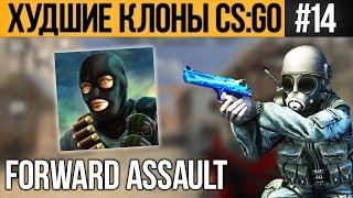 ХУДШИЕ КЛОНЫ CS:GO #14 - Forward Assault и PIXEL STRIKE 3D