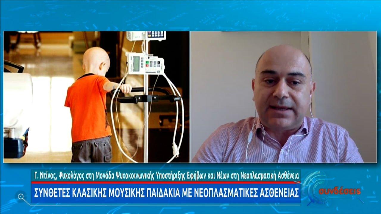 «Ντο-ρέ-λα»: Η δράση των Μουσικών Συνόλων για παιδιά με καρκίνο   05/04/2021   ΕΡΤ
