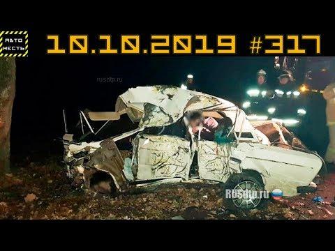 Новые записи АВАРИЙ и ДТП с АВТО видеорегистратора 317 Октябрь 10.10.2019
