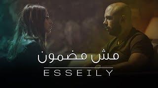 Mahmoud El Esseily - Msh Madmoun | محمود العسيلي - مش مضمون (حصريا) | 2017