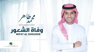 Mohammed Taher … Wifat Al Shouoor - 2021   محمد طاهر … وفاة الشعور - بالكلمات تحميل MP3