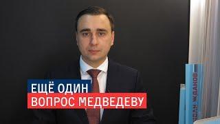 Ещё один вопрос Медведеву
