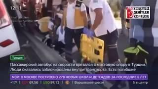 Крупная авария в Турции
