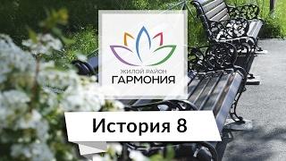 """""""Жизнь в """"Гармонии"""": реальные истории. №8"""""""
