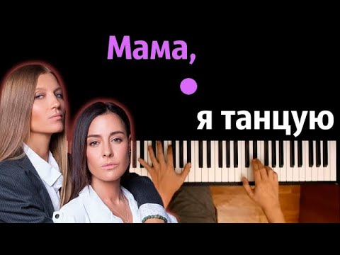 #2Маши - Мама, я танцую ● караоке | PIANO_KARAOKE ● ᴴᴰ + НОТЫ & MIDI