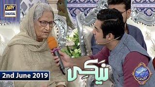 Shan e Iftar - Naiki Segment - (Watan Ki Azeem Maayen) - 2nd June 2019