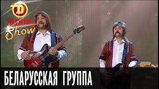 Музыкальный номер: группа из Беларуссии «Пасередняки» - Дизель Шоу, 01.04