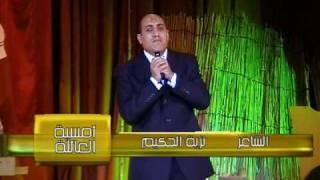 قصيدة العائله الشاعر نزيه الحكيم تحميل MP3